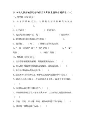 2019秋人教部编版道德与法治六年级上册期中测试卷 共四套  第一学期.docx