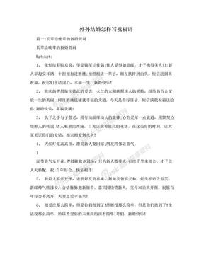 外孙结婚怎样写祝福语.doc
