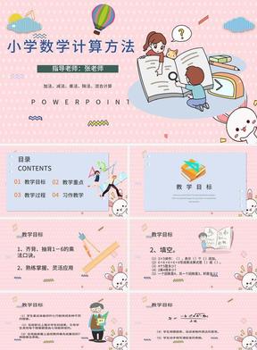 粉色卡通数学主题课件PPT模板.pptx