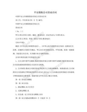 平安保险公司劳动合同.doc