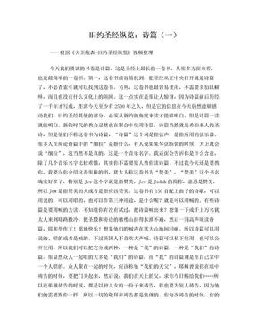 旧约圣经纵览:诗篇(一).doc