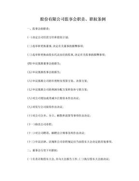 股份有限公司公司监事会职责.docx!
