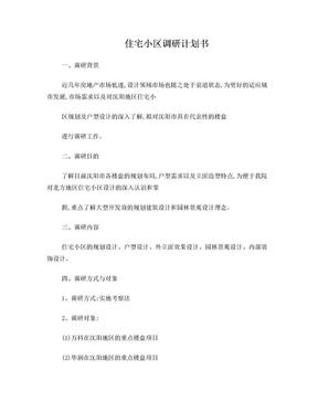 住宅小区调研计划书.doc