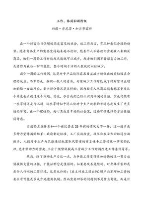 新世纪研究生公共英语阅读C译文unit7.doc