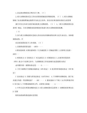 《重大动物疫情应急条例》法制培训考试题.doc