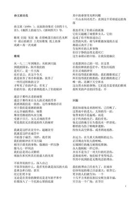 孙文波诗选.doc