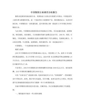 中国餐饮行业调查分析报告.doc