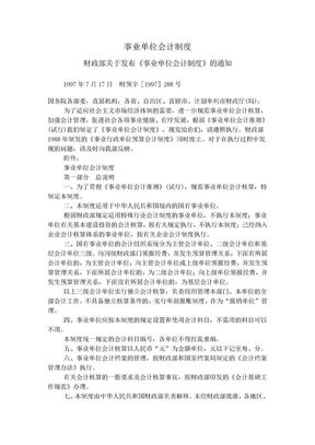 事业单位会计制度.doc