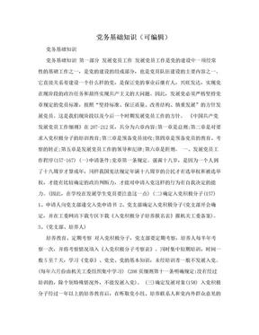 党务基础知识(可编辑).doc