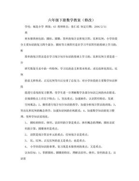六年级下册数学教案(修改).doc