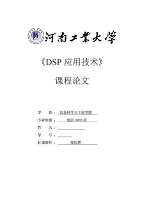 DSP应用技术课程论文2.doc