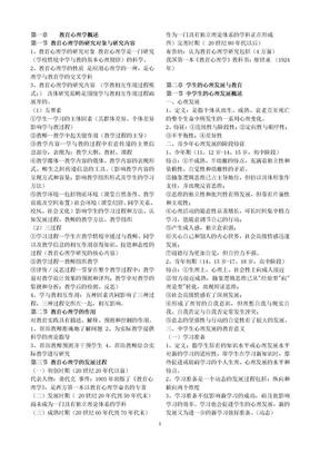 教育心理学.doc