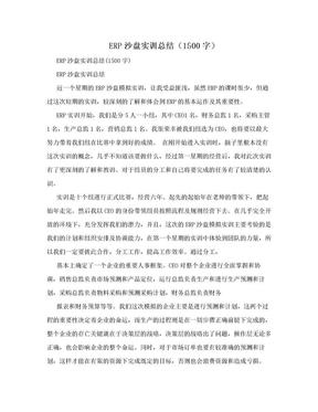 ERP沙盘实训总结(1500字).doc