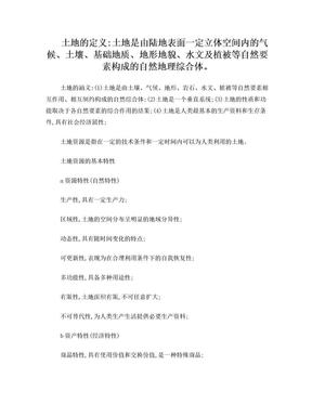 土地资源学重点.doc