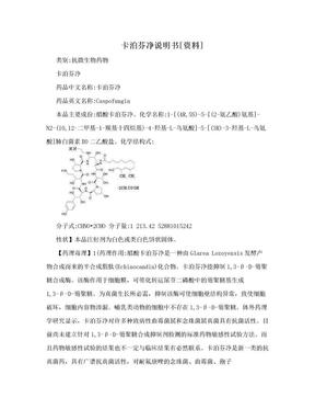 卡泊芬净说明书[资料].doc