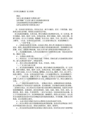 中国文化概论复习资料.doc