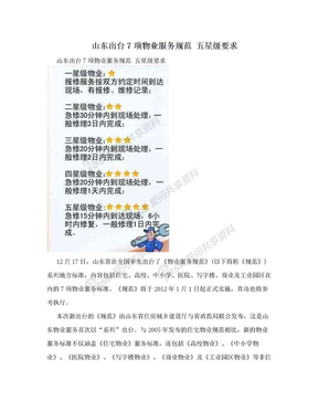 山东出台7项物业服务规范 五星级要求.doc