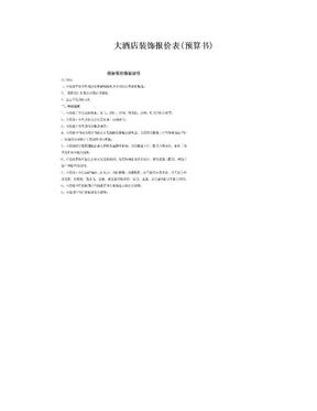 大酒店装饰报价表(预算书).doc