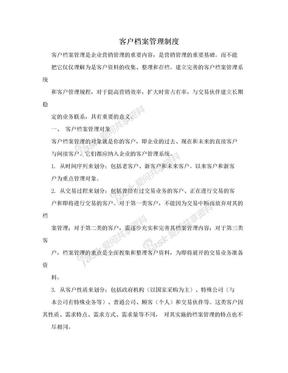 客户档案管理制度.doc