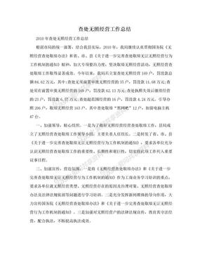 查处无照经营工作总结.doc