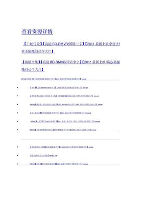 2011年 火热电影种子(10-9更新) .doc