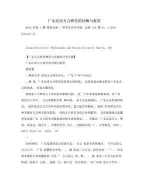 广东汉语方言研究的回顾与展望.doc