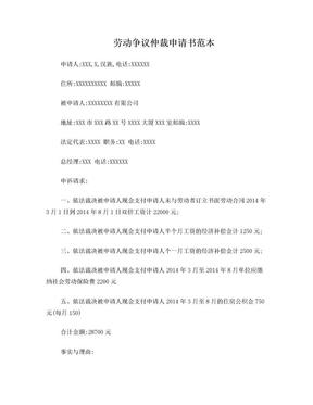 劳动争议仲裁申请书(标准范本).doc