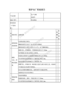 锅炉产品出厂检验报告.doc