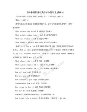 [初中英语感叹句]初中英语之感叹句.doc