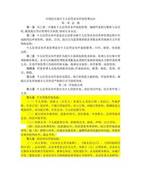 中国民生银行个人信贷业务档案管理办法.doc