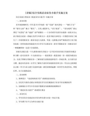 [讲稿]综合实践活动家务小能手实施方案.doc