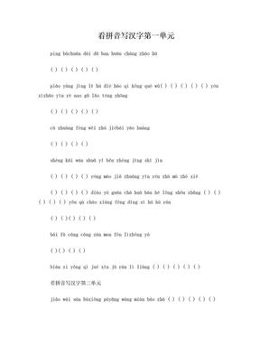 人教版三年级语文上册看拼音写汉字1—8单元.doc