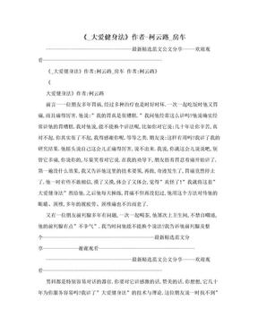 《_大爱健身法》作者-柯云路_房车.doc