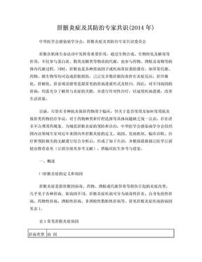 肝脏炎症及其防治专家共识(2014年).doc