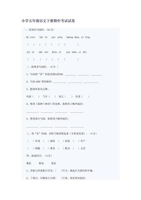 期中考试试卷小学语文五年级下册.docx