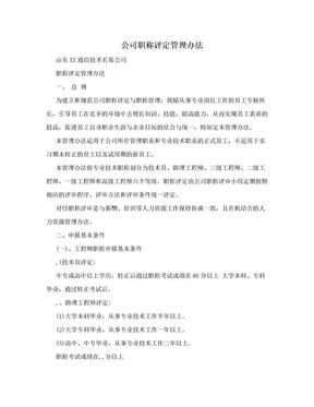 公司职称评定管理办法.doc