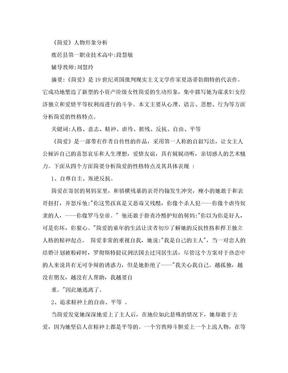 《简爱》人物形象分析.doc