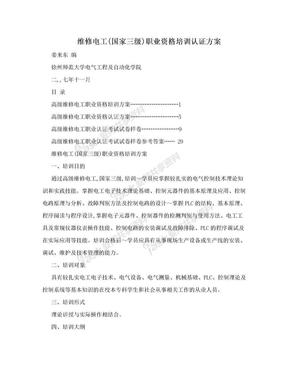 维修电工(国家三级)职业资格培训认证方案.doc