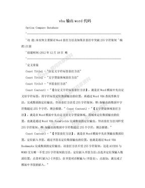 vba输出word代码.doc