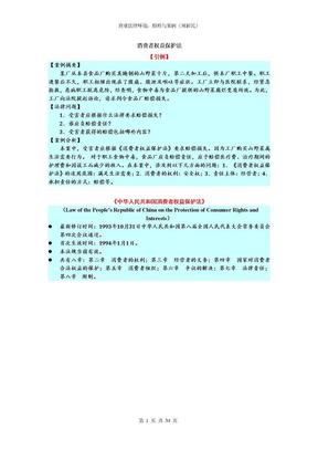 [第二章]  消费者权益保护法.doc