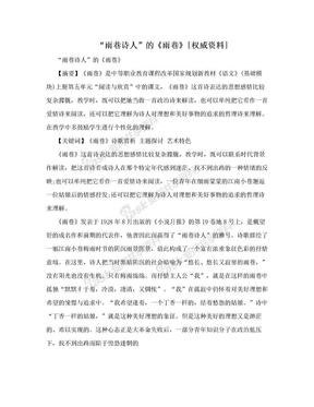 """""""雨巷诗人""""的《雨巷》[权威资料].doc"""
