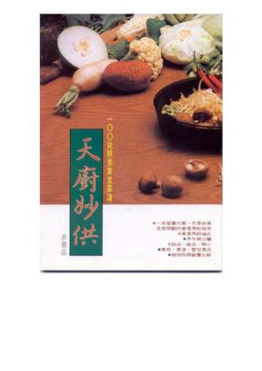 食谱教学-天厨妙供-100款素食食谱.pdf