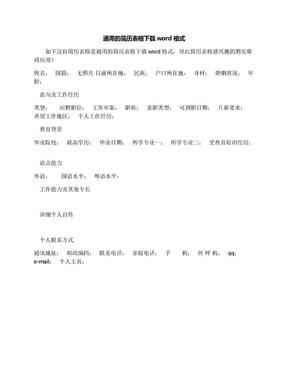 通用的简历表格下载word格式.docx