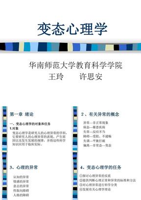 变态心理学讲课提纲2.ppt