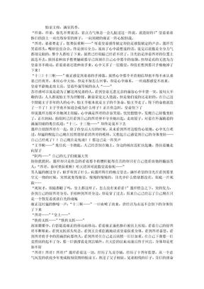 怡雍 怡王心.doc