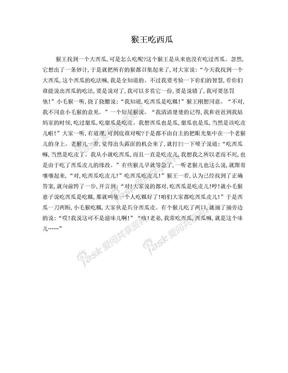 猴王吃西瓜的故事.doc