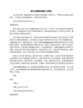 会计人员转正申请书【参考】.docx
