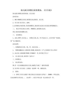 幼儿园大班散文欣赏教案:《百合花》.doc