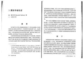 2原初丰裕社会.pdf