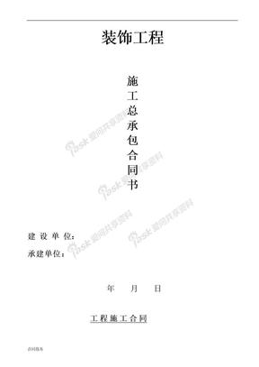 五星级大酒店装饰工程总承包合同范本.doc